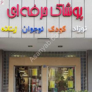 فروشگاه پوشاک حرفه ای