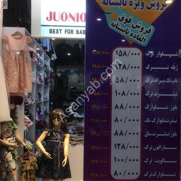 فروشگاه پوشاک بچه گانه جونیور
