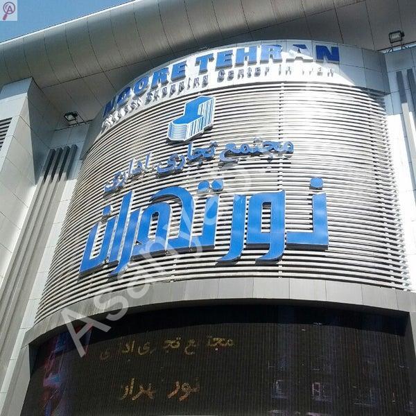 مرکز تجاری و اداری نور تهران